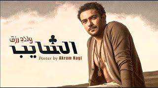فيلم ولاد رزق ٣ - الشايب ٢٠٢٠ اسر ياسين