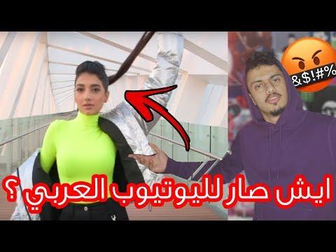 مصخرة اليوتيوبرز !  | ايش صار لليوتيوب العربي؟