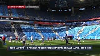 Россия готова принять больше матчей Евро 2020