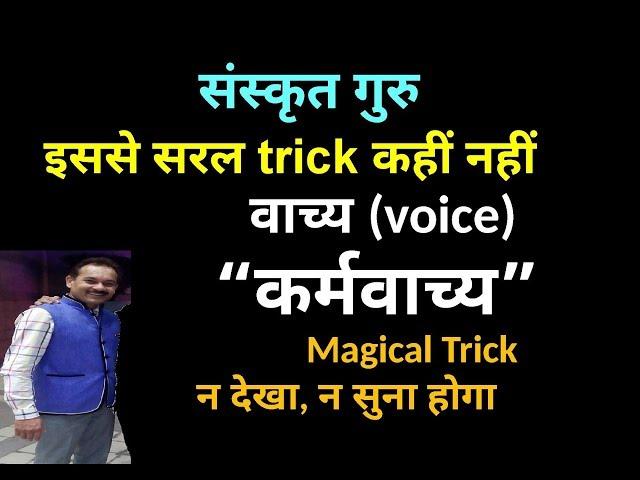KARMAVACHY(?????????) ????? ???? ?????? ??????? ????? , Easiest way to learn Sanskrit