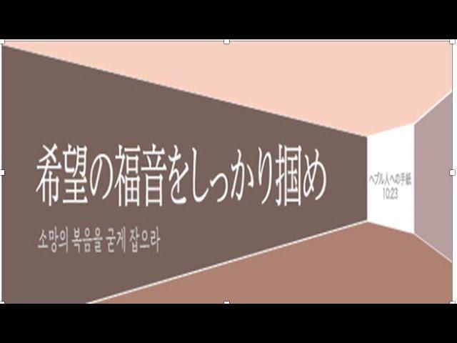 2021/1/10주일예배(한국어)광야에서 시작되는 복음 마가1:1~13