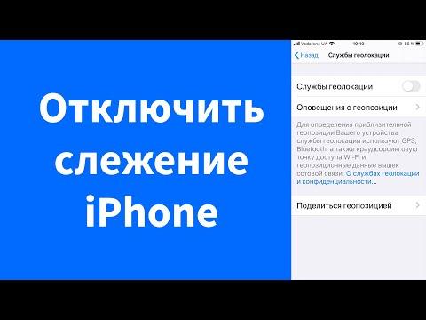 Вопрос: Как включить службы определения местоположения в iOS?