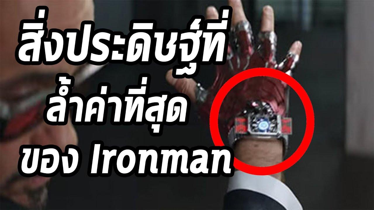 สิ่งประดิษฐ์ที่ล้ำค่าที่สุดของ Tony Stark คืออะไร? - Comic World Daily