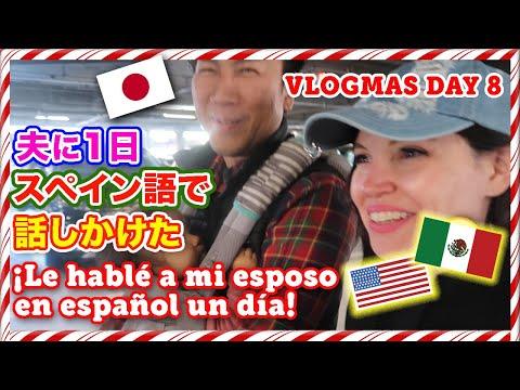 1日密着 in スペイン語|夫に1日スペイン語だけで話してみた😂VLOGMAS Day 8|スペイン語を勉強している方へオススメ!!!