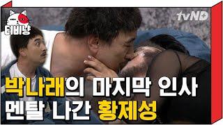 [티비냥] 박나래 이 …