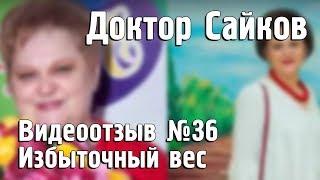 Как похудеть по методу доктора Сайкова? Видеоотзыв №36.