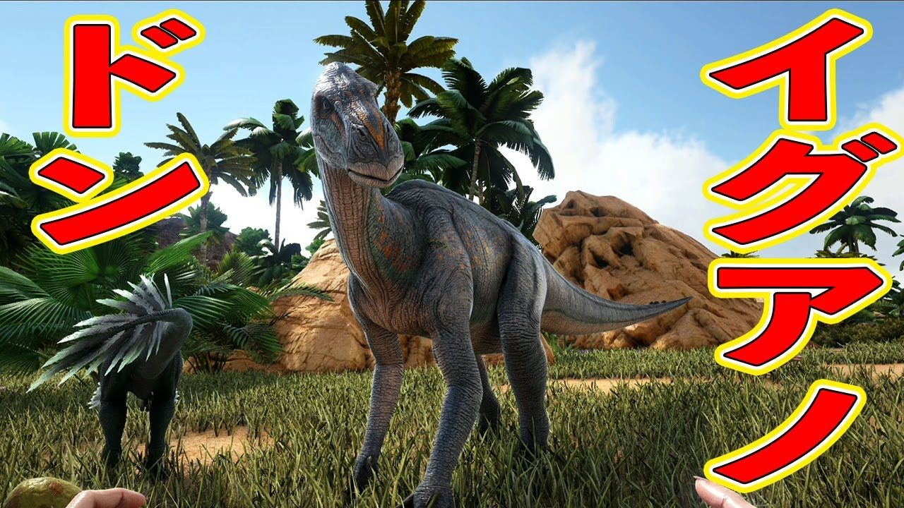 超高Lvカルノタウルスを一方的に完封!? あとイグアノドンをテイム!! 恐竜サバイバル再始動!! #4 - ARK Survival Evolved Crystalisles