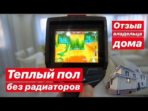 Отопление дома теплым полом без радиаторов.