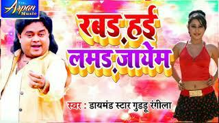 रबड़ हई लमड़ जायेम ! Guddu Rangeela & Rinki Tiwari ! Bhopjpuri Song ! New Gana