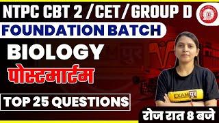 Group D, RRB NTPC BIOLOGY | foundation Batch ||Top 25 Questions || Biology Radhika Ma'am | 68