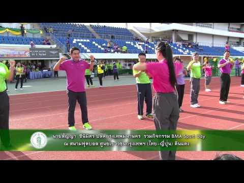 BMA Sport Day ออกกำลังกายทุกวันพุธ ลดเครียด สร้างสุขภาพแข็งแรง เพิ่มประสิทธิภาพงานบริการประชาชน