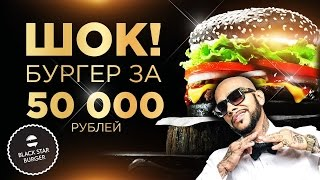 ШОК! БУРГЕР ЗА 50.000₽ в BLACK STAR BURGER ТИМАТИ