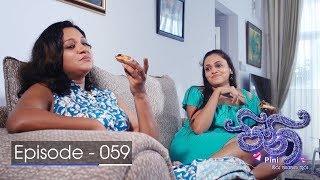 Pini | Episode 59 - (2017-11-10) | ITN Thumbnail