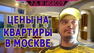 Цены на квартиры в Москве.