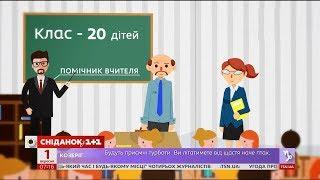 Українські школи розпочали впроваджувати інклюзивне навчання