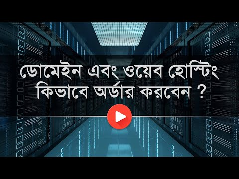 How to order a Domain and Web Hosting from Bangladesh | Coders Foundation | Fast Coders Host