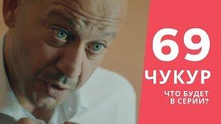 Чукур 69 серия ( 3 сезон 2 серия) на русском языке анонс сюжета серии и дата выхода