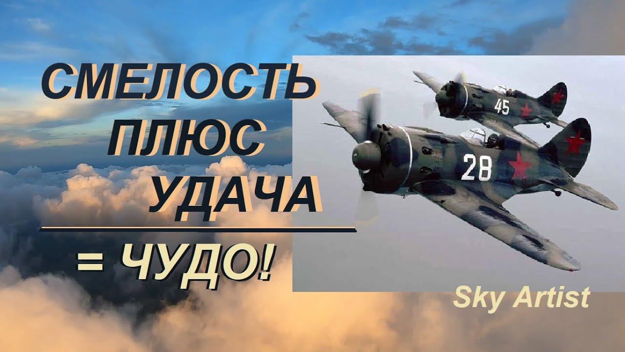 Чудеса на войне. 2 Случая невероятного спасения пилотов в безвыходных ситуациях.