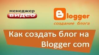 Как бесплатно новичку создать свой первый блог на blogger(Почта - menedzher-video@mail.ru Телефон: +7(988) 615 1102 Всем привет! С вами