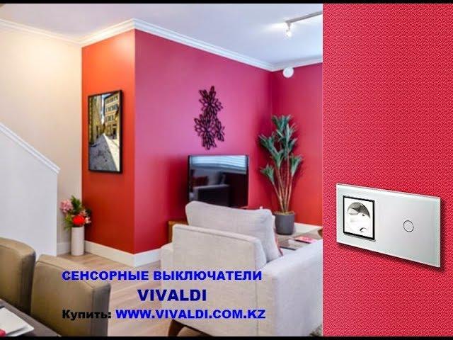 Сенсорные Выключатели VIVALDI в интерьере. Рекламный ролик Версия 3.0