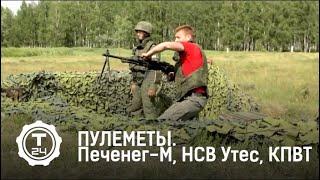 """ПУЛЕМЕТЫ"": Печенег-М, НСВ Утес, КПВТ."