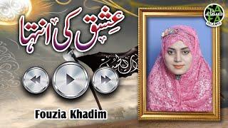 New Muharram,Manqabat 1440,Ishq Ki Inteha Syeda Fatima - Fozia Khadim,New Manqabat Kalam,2018