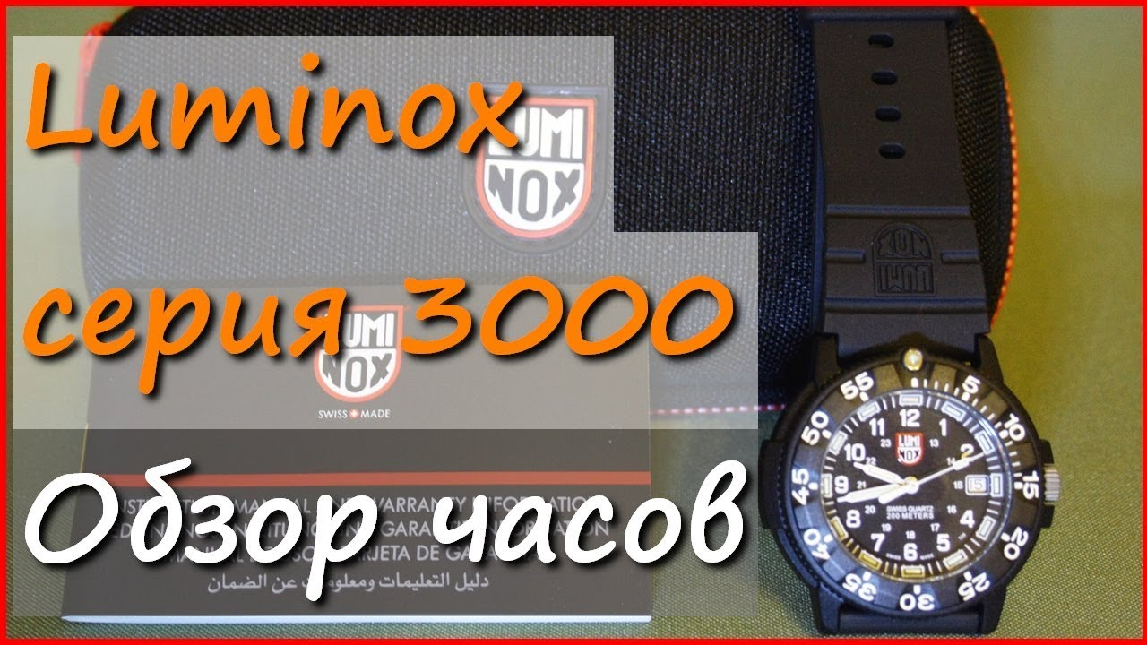 Наручные часы Luminox 3001 Original navy seal - YouTube 974e581141f