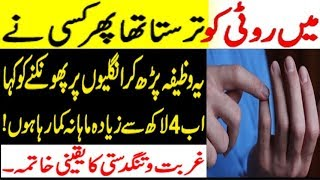 Recite On Your Fingers | Wazifa For Ameeri | Wazifa For Become Daulatmand
