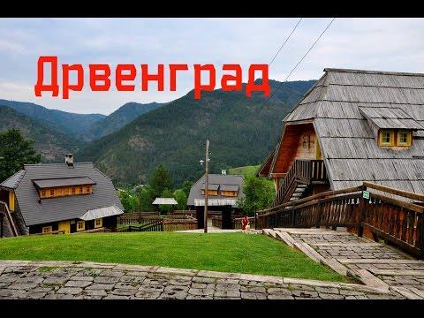 Сербия Мокра Гора Дрвенград Кустурицы