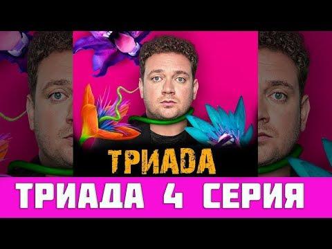 Триада 4 серия (анонс, 2019) на ТНТ