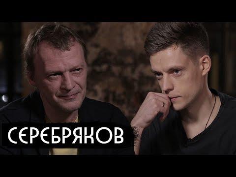 Серебряков - об эмиграции, детях и законе подлецов / вДудь - Ржачные видео приколы