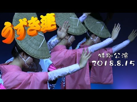 うずき連 特別公演 2018 8 15