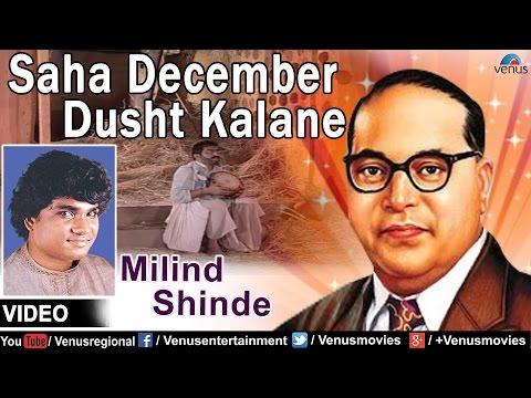 Saha December Dusht Kalane : Marathi Bhim Geete | Singer : Milind Shinde