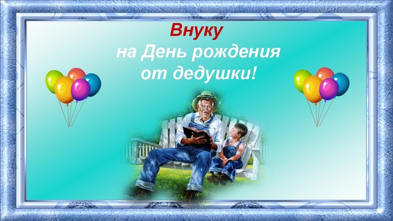 Поздравления внуку на день рождения от дедушки