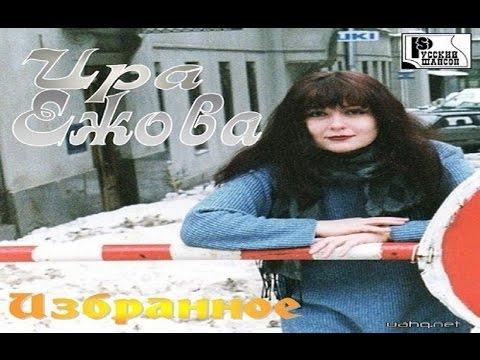 Ирина Ежова - Слушать музыку без