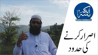 Israr ki hudood and Adjustment | Nukta Guidance