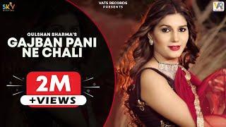 Gajban Pani Ne Chali | Sapna Choudhary | New Haryanvi Songs Haryanavi 2019 | Chundadi Jaipur Ki