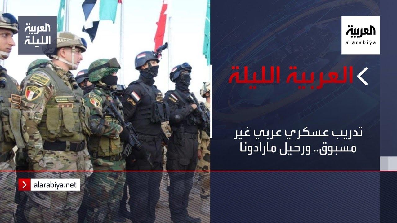 صورة فيديو : نشرة العربية الليلة | تدريب عسكري عربي غير مسبوق.. ورحيل مارادونا