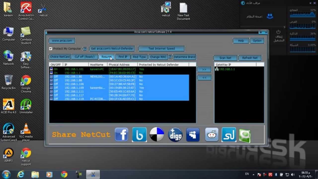 تحميل برنامج نت كت لويندوز 10 للكمبيوتر
