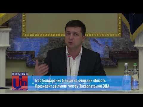 Ігор Бондаренко більше не очільник області. Президент звільнив голову Закарпатської ОДА