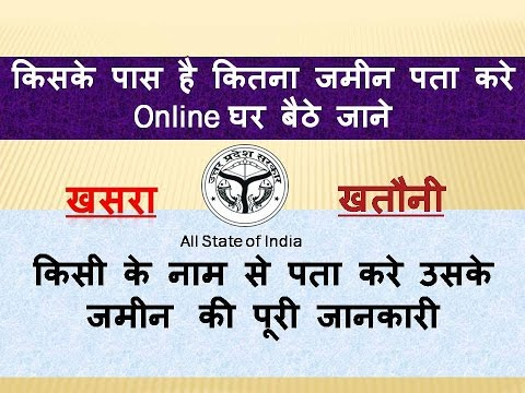 How to check UP Khasra Khatauni Online Form (Checking Land Record)