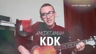 KDK - Амфетамин (кавер / cover by Sergey ZB)