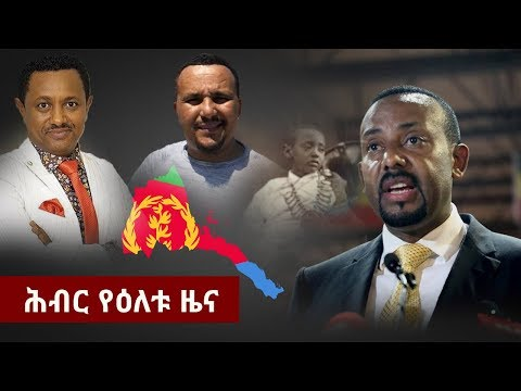 Hiber Radio Daily Ethiopian News April 16, 2018