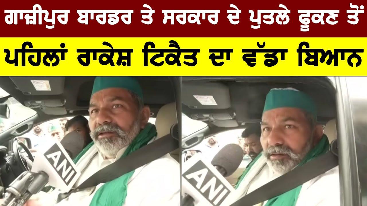 Rakesh Tikait Live From Ghazipur Border