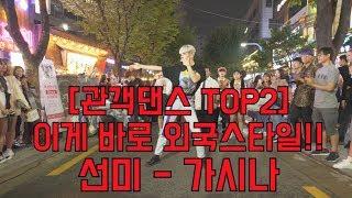 [KPOP IN PUBLIC][관객댄스 TOP2] 이게 바로 외국 스타일!! 선미(SUNMI) - 가시나(GASHINA) Cover Dance 커버댄스 4K
