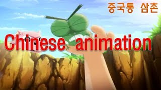 Learn Chinese Vocabulary- Chinese animation, 중국 애니메이션 (시양양)