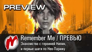 ◕ Remember Me - Эксклюзивное превью / Preview