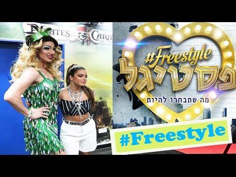 נועה קירל, סוזי בום פריסטייל פסטיגל - לומדים לרקוד את Freestyle#  פסטיגל