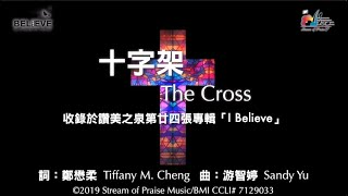 十字架 The Cross 敬拜MV - 讚美之泉敬拜讚美專輯(24) I Believe [我相信]