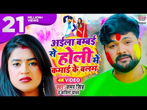 Aila Bambai Se Holi Me Kamai Ke Balam | Samar Singh & Kavita Yadav | Feat Dimpal Singh | Video Song